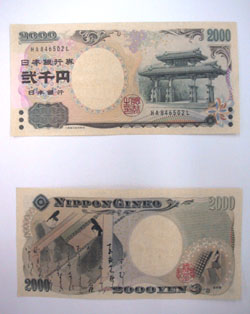 bank-notes-of-japan-currency-pictures