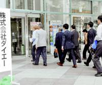 Daiei Inc. shareholders converge for a meeting Friday in Chuo Ward.   KYODO PHOTO