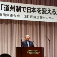 Fujio Mitarai, chairman of the Japan Business Federation (Nippon Keidanren), delivers a keynote speech during the Sept. 18 symposium held at Keidanren Kaikan to discuss the 'doshu-sei' system. | SATOKO KAWASAKI PHOTO