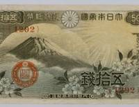 Paper chase: A government wartime note worth 50 sen, or ¥0.5, is shown in a photo provided by the Bank of Japan's Currency Museum.   KYODO PHOTO