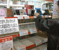Brisk business: A sign at auto parts shop Super Autobacs Hachioji in western Tokyo on Tuesday informs shoppers that all Electric Toll Collection devices are sold out.   KYODO PHOTO