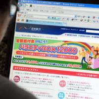 Piece of the pie: A special discount campaign aimed at cashing in on stimulus payments is pitched on the Web site of Nippon Travel Agency on Tuesday. | YOSHIAKI MIURA PHOTO