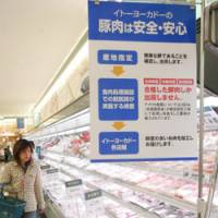 Safety first: A sign put up Tuesday at an Ito Yokado store in Adachi Ward, Tokyo, says it only ships pork that has passed safety inspections. | KYODO PHOTO