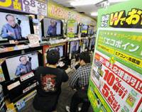 Point of view: Shoppers check out digital TVs Monday at an electronics shop in Tokyo's Chiyoda Ward amid the Eco-point sales campaign. | KYODO PHOTO