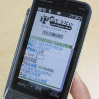 Easy access: Otetsudai Networks was launched on all three of Japan's mobile phone carriers in the spring of 2008.