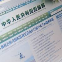 The Chinese Defense Ministry states on its website Friday that the Chinese navy did not engage its fire-control radar in incidents near the Senkakus. | KYODO
