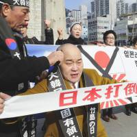 Don't go there: South Koreans protest in Seoul on Thursday against Shimane Prefecture's Friday event to promote Japan's claim to the South-held islets known as Takeshima in Japan. | KYODO
