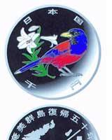 This coin will mark the anniversary of the reversion of the Amami Islands.