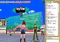 This screenshot is from an avatar site operated by Doricom Co. in which users' alter egos can chat and shop in cyberspace.