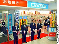 Executives of Lawson Inc. and Hokuriku Bank mark the opening of a convenience store outlet inside a Tokyo branch of the regional bank.