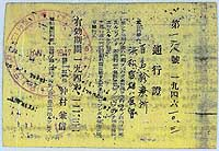 For more than a year after the Allied Occupation of Okinawa started in 1945, Okinawans were required to obtain passes such as the one shown above to travel in the prefecture. | PHOTOS COURTESY OF AKIRA HAMAMATSU