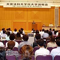 An orientation session is held in Chiyoda Ward, Tokyo, to explain the curriculum at Omiya Law School, which opens next spring in Saitama Prefecture. | PHOTO COURTESY OF OMIYA LAW SCHOOL