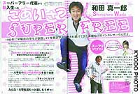Shinichiro Wada, 28, leader of Waseda University's social club Super Free, is featured in the club's recruitment leaflet. Wada and four other students are under arrest for alleged gang rape.