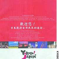A full-page advertisement sponsored by the Visit Japan Campaign appears in a Taiwanese newspaper.