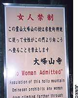 A sign next to one of the four 'kekkai mon' gates that lead to Ominesanji Temple explains in English and Japanese that women are not allowed to enter.
