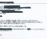 A copy of the alleged Horie e-mail is shown after its Feb. 17 release by the Democratic Party of Japan. The DPJ had claimed it showed Livedoor Co. founder Takafumi Horie instructing staff to transfer 30 million yen to the son of Liberal Democratic Party Secretary General Tsutomu Takebe.