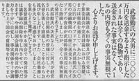An advertisement placed by the Democratic Party of Japan apologizing for a fake e-mail appears in the Yomiuri Shimbun's morning edition Wednesday.