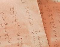Documents apparently written by the late Prime Minister Fumimaro Konoe purport to show that he hoped to reach a peace agreement with China near war's end.