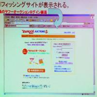 This bogus Yahoo Japan auction site was created by a 'phishing' cybercrime ring busted Monday by the Kyoto Prefectural Police.