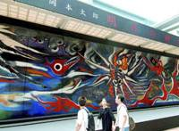 People view the 'Myth of Tomorrow' mural by Taro Okamoto outside NTV headquarters in the Shiodome area in Tokyo.   KYODO PHOTO