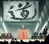 Prime Minister Junichiro Koizumi gives an address during the opening ceremony Saturday for the 8th World Assembly of Religions for Peace being held in Kyoto through Tuesday. | KYODO PHOTO