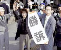 Members and supporters of Violence Against Women in War-Network Japan celebrate in front of the Tokyo High Court on Monday after NHK and two production companies were ordered to pay damages to the nongovernmental group.   KYODO PHOTO