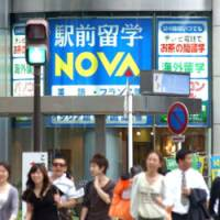 Private English schools like this Nova outlet in the Yaesu district in Chuo Ward, Tokyo, are easily found all over Japan. | SATOKO KAWASAKI PHOTO