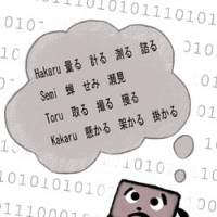 Search engines' ability to locate and index Web sites written in Japan's three primary writing systems is nothing short of a technical miracle. | JAPAN TIMES GRAPHIC