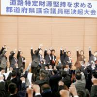 Prefectural assembly members rally Jan. 23 in Chiyoda Ward, Tokyo, to call on Diet lawmakers to retain auto-related tax rates that are now at the center of a national debate. | KYODO PHOTO