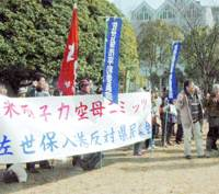 Local organizations protest the port call of the nuclear-powered aircraft carrier USS Nimitz at Saebo, Nagasaki Prefecture. | KYODO PHOTO