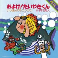'70s fish snack tune 'Taiyaki-kun' leaps again up the sales chart