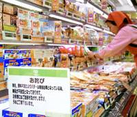 A sign at a supermarket in Shinagawa Ward, Tokyo, tells shoppers that the supply of butter is 'unstable.' Only margarine products are stocked on the shelves. | KYODO PHOTO