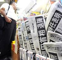 Ink still wet: Japanese newspapers on sale at a kiosk in Osaka report Prime Minister Yasuo Fukuda's resignation in their Tuesday morning issues. | KYODO PHOTO