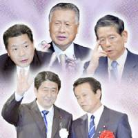 Kingmakers: Key figures in the Liberal Democratic Party faction led by former Chief Cabinet Secretary Nobutaka Machimura played major roles in the rise of Taro Aso (lower right) to the LDP presidency last month. They are (clockwise from top left) Hidenao Nakagawa, Yoshiro Mori, Machimura and Shinzo Abe. | KYODO PHOTO