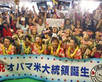 Obama for Obama: Residents of the town of Obama, Fukui Prefecture, rejoice Wednesday at the news that U.S. Sen. Barack Obama will be the next U.S. president. | KYODO PHOTO