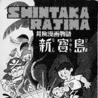 Groundbreaking: The debut issue of 'Shin-Takarajima' appeared in 1947. | KYODO PHOTO