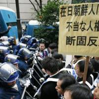 Showdown: Protesters face off with police near the federation of Chongryon chambers of commerce and industry in Taito Ward, Tokyo, on Thursday. | KYODO PHOTO