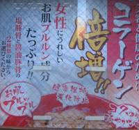 Skin is in: A poster at a Tokyo ramen joint advertises that its noodle dishes are packed with twice the normal amount of collagen. | MINORU MATSUTANI PHOTO