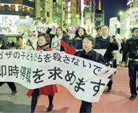 Issuing a message: Protesters march during a peace rally in Tokyo Saturday, calling for a ceasefire to the mayhem in Gaza. Some 1,500 people participated in the mass rally. | KYODO PHOTO