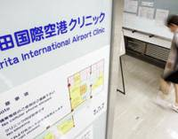 False alarm: A Taiwanese passenger arriving from Hong Kong on Jan. 22 was suspected of having a new type of bird flu and rushed to Narita International Airport's clinic. | KYODO PHOTO