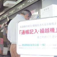 Cut off: A sign warns customers there is no cell phone reception around automatic teller machines at Chiba Bank's main branch in Chiba Prefecture in an effort to prevent bank transfer frauds.   KYODO PHOTO