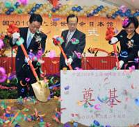 Digging in: Former Prime Minister Yasuo Fukuda (center) and Takamori Yoshikawa, senior vice minister at the Ministry of Economy, Trade and Industry, attend a ceremony Friday to start construction of the Japan Pavilion at the Shanghai World Exposition to be held in 2010. | KYODO PHOTO
