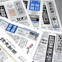 Unsteady stack: Largely shielded until now by high circulation rates, Japanese newspapers are likely to start feeling the pinch as advertising revenue drops due to the sagging economy. | YOSHIAKI MIURA PHOTO