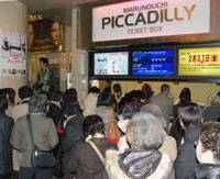 Sold out: Moviegoers wait in line at the Marunouchi Piccadilly 3 theater in Chiyoda Ward, Tokyo, last week to watch the Oscar-winning 'Okuribito' ('Departures'). | KYODO PHOTO