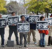 Stating their case: Protesters hold signs saying 'fuan' (uneasy) during a demonstration against Tokyo Electric Power Co.'s Kashiwazaki-Kariwa nuclear power station in Niigata Prefecture earlier this month. | BLOOMBERG PHOTO