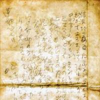 Rough draft?: This unpublished draft of a poem written by Kenji Miyazawa was recently found in Iwate Prefecture. | KYODO PHOTO