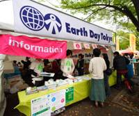 Serious fun: People stop by the information center for Earth Day Tokyo 2008 at Yoyogi Park last April. | COURTESY OF EARTH DAY TOKYO 2009 COMMITTEE
