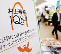 Out of luck: A sign at Sanseido Bookstore's main branch in Tokyo's Jinbo-cho district Friday tells customers that the new Haruki Murakami novel '1Q84' is sold out but can be ordered on the first floor. | KYODO PHOTO
