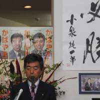 Putting on a brave face: Ryoichi Kabaya, mayor of Yokosuka, Kanagawa Prefecture, faces supporters Sunday night after losing his re-election bid. Hanging on the wall on the right is a photograph of him with Junichiro Koizumi, who backed him in the election.   KYODO PHOTO