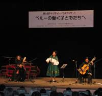 A good cause: Latin American musicians perform at a charity concert sponsored by the Nagayama Children Fund and other civil groups in Tokyo on Saturday.   KYODO PHOTO